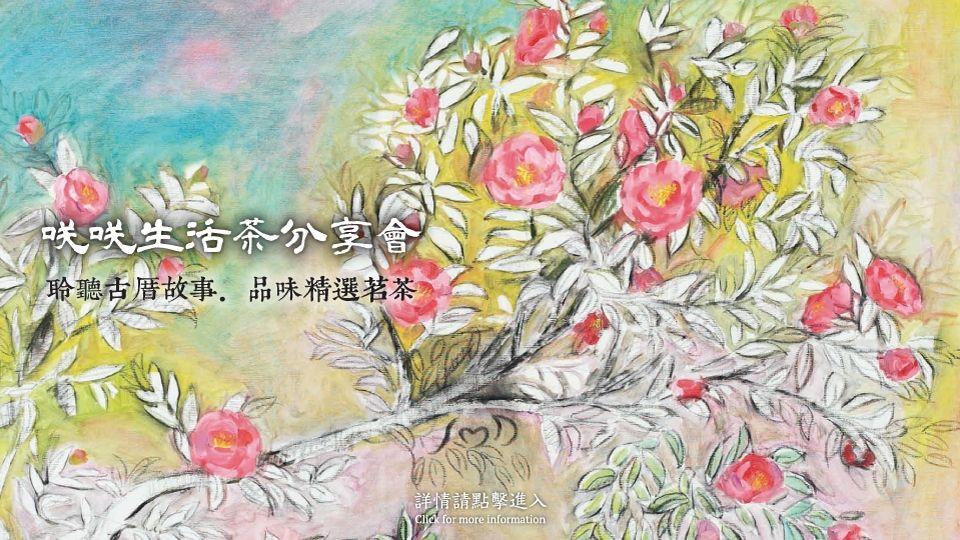 咲咲生活茶分享會2_960x540px