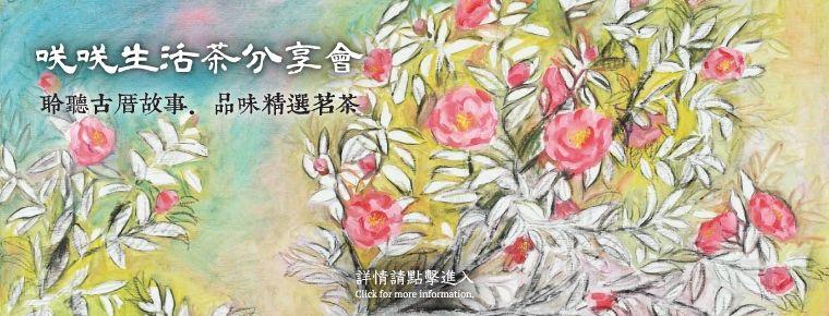 咲咲生活茶分享會