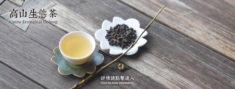 高山生態茶