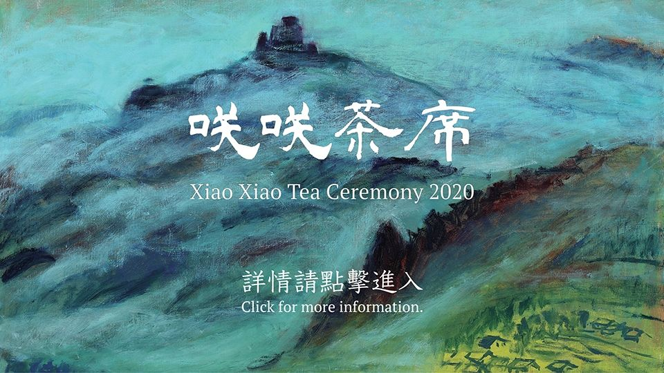 XiaoXiaoTeaCeremony2020