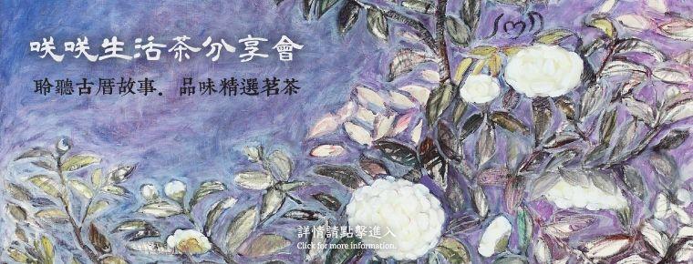 咲咲生活茶分享會_760x290px